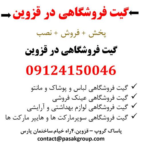 گیت فروشگاهی در قزوین: فروش و نصب گیت فروشگاهی ضد سرقت در قزوین